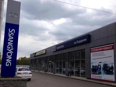 Автодилер Ssangyong в Омске закрывается по желанию самого дилера марки