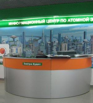 Фото nrg.rosatom.ru