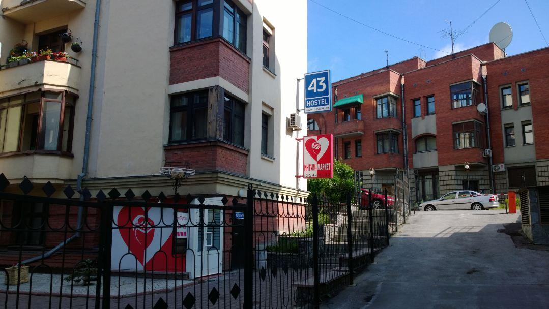 В Hostel43 в качестве причин закрытия отметили «КС»