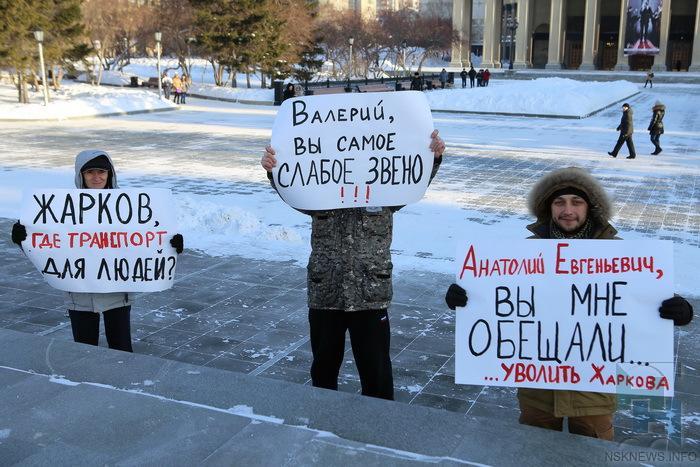 Пикет за отставку Валерия Жаркова в Новосибирске.