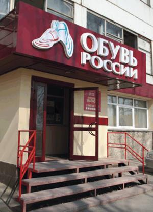 Миниатюра для: Рейтинг кредитоспособности ГК «Обувь России» и ООО «Обувьрус» признан высоким