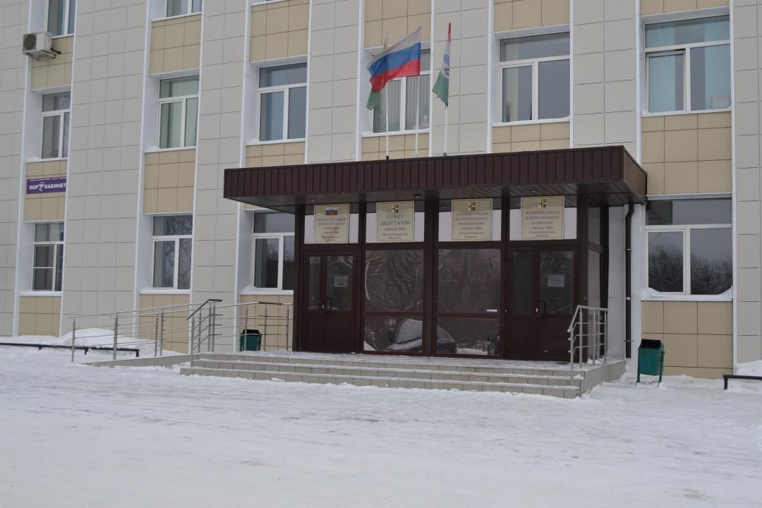 Администрация города Оби Новосибирской области