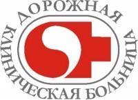 НУЗ Дорожная клиническая больница на ст. Новосибирск-Главный ОАО «РЖД»