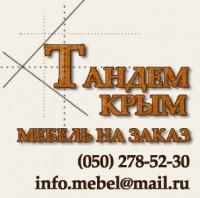 Тандем-Крым