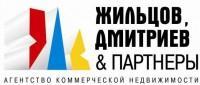 """Агентство коммерческой недвижимости """"Жильцов, Дмитриев и партнеры"""""""