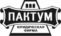 Юридическая Фирма ПАКТУМ, ООО