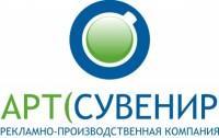 Компания АртСувенир, ООО