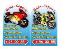ООО Маяк-сервис