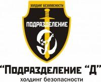 Подразделение д новосибирск директора