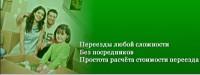 Переезд Лоу Кост, ООО