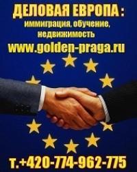 Компания ДЕЛОВАЯ ЕВРОПА