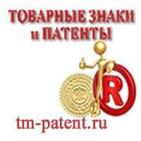Товарные знаки и патенты