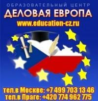 Образовательный центр ДЕЛОВАЯ ЕВРОПА