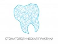 Стоматологическая практика, ООО