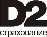 Д2 Страхование, ЗАО