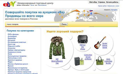 Миниатюра для: eBay запустил в России площадку международной торговли