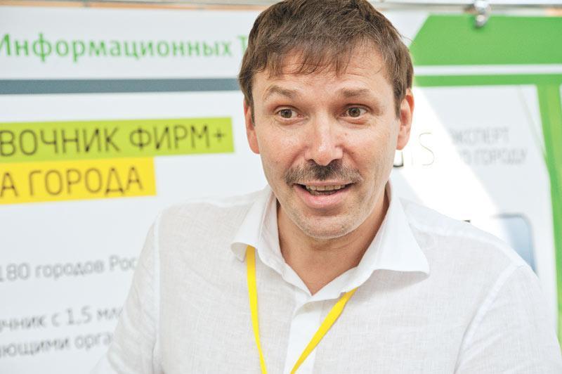 Александр Сысоев, компания 2ГИС