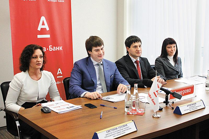 это представительство альфа-банка в кемеровской области народ выяснил