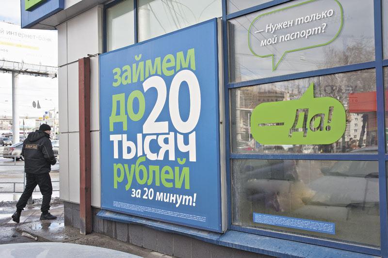 Только в Новосибирске работают 59 микрофинансовых организаций, которые предлагают свои услуги почти в 130 точках города. Рынок переживает настоящий бум, хотя каждый пятый заемщик оказывается не в силах выполнить свои обязательства
