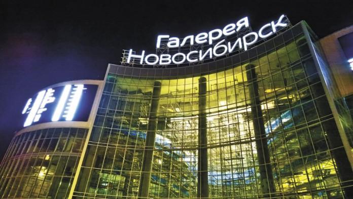 ТРЦ «Галерея Новосибирск»