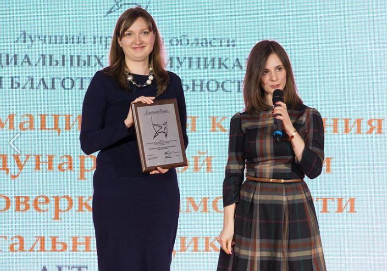 Номинацию «Лучший проект в области социальных коммуникаций и благотворительности» получила Юлия Комарова из агентства «АГТ-Сибирь» за информационную кампанию международной акции по проверке грамотности «Тотальный диктант».