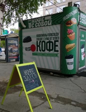 В Новосибирске под брендом Like работает одноименная сеть  кофе на вынос