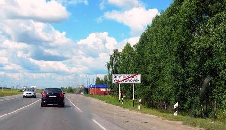 Фото: moyidorogi.ru