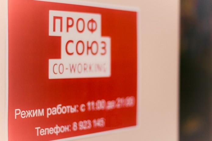 Миниатюра для: Новосибирский коворкинг «Профсоюз» станет сетью