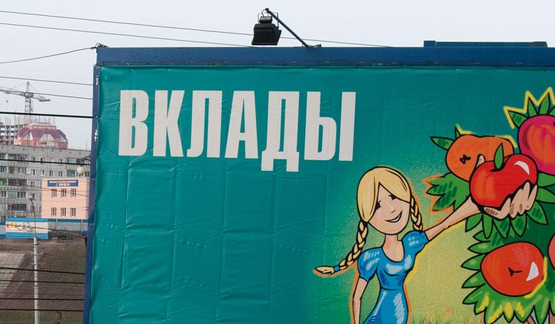 Большинство российских компаний продолжает пользоваться для увеличения доходности именно банковскими вкладами, осторожно относясь к индивидуальным инвестиционным счетам и производным финансовым инструментам