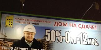 Причиной запрета, наложенного УФАС на масштабную рекламную кампанию «Арго», стало словосочетание «Лучшее в Новосибирске».