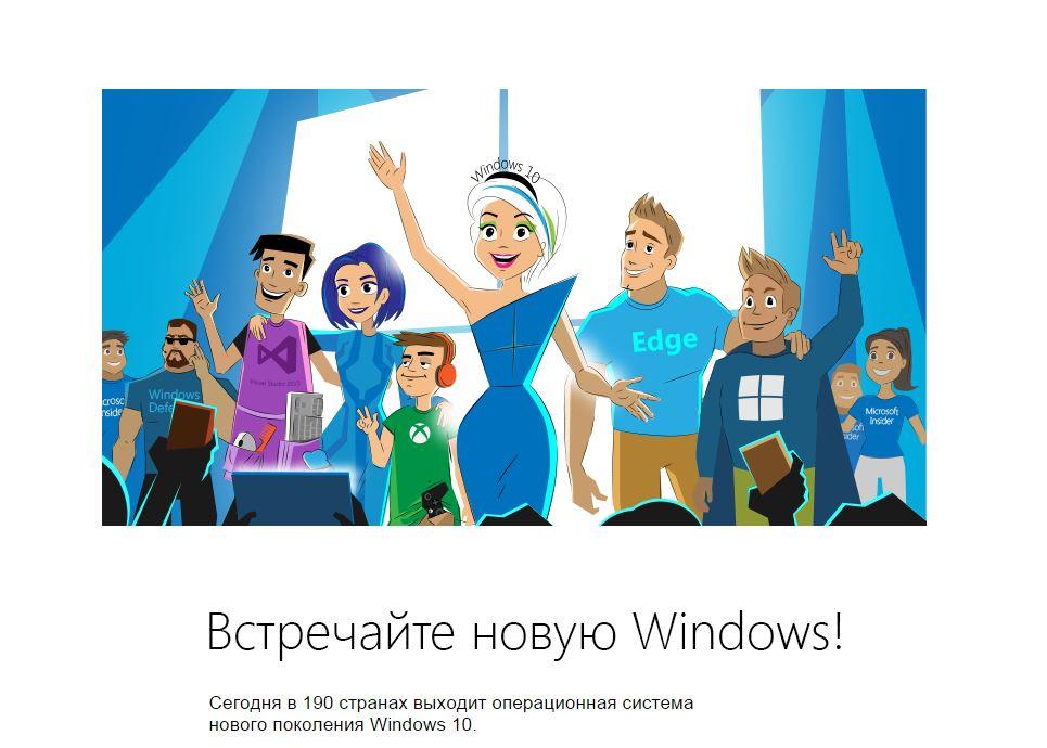 Windows 10 стала бесплатно доступна пользователям предыдущих ОС, о чём Microsoft известила специальной рассылкой (фрагмент на фото).