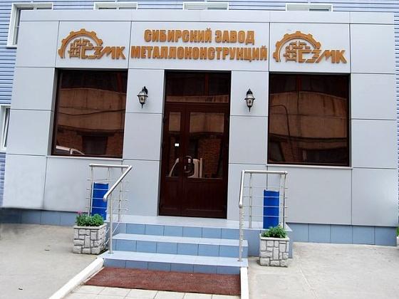 Июльское заседание суда по делу о банкротстве «Сибирского завода металоконструкций» объявило вопрос решённым, а должника - банкротом.