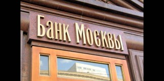 Новосибирский филиал Банка Москвы демонстрирует увеличение объёмов кредитных портфелей на фоне спада потребительского кредитования, которое наблюдается в СФО.