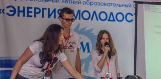 В ходе форума молодые россияне принимали участие в конкурсах на лучшее решение пакате инженерных задач.