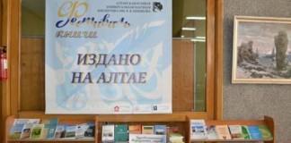 Мероприятия книжного фетиваля алтайских издательств пройдут в 4 регионах 2 государств.