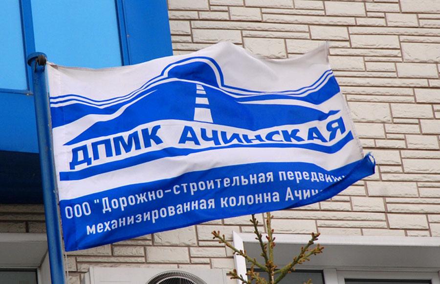 ДПМК Ачинская
