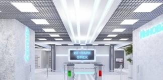 Обсуждение омской региональной стратегии развития ИТ-технологий состоится в первом за Уралом IT-парке.