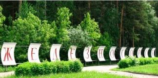 проммарк в Железногорске