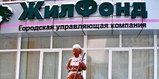 УК «Жилфонд»