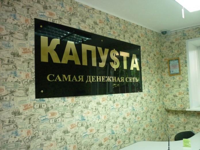 Изгнанию из госреестра, среди прочих, подверглись сразу два региональных представительства МФО «Капуста» - в Краснодаре и Сургуте.