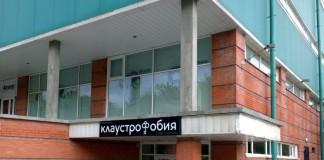 Московская «Клаустрофобия» потеряла своего франчайзингового партнера в Новосибирске.
