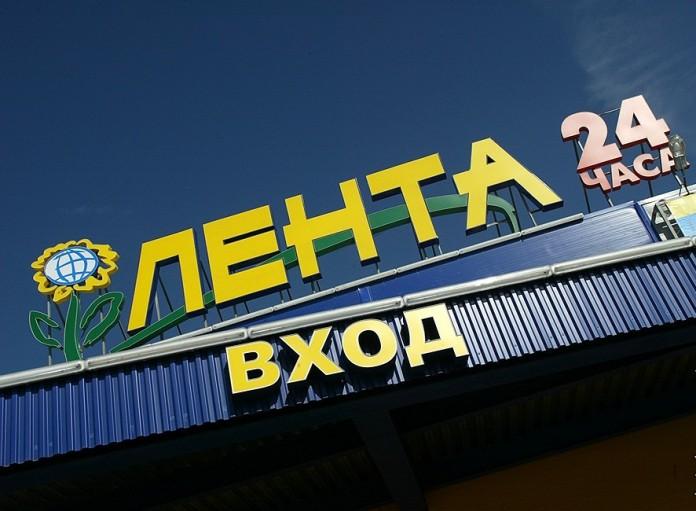 Миниатюра для: «Лента» не будет снижать темпов развития в Сибири