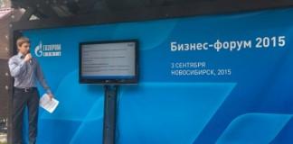 Бизнес-форум для оптовых партнёров «Газпромнефть-Региональных продаж» состоялся в Новосибирске на днях.