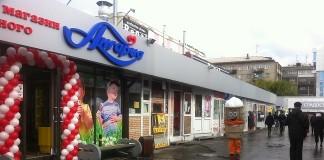 Первый фирменный супермаркет мороженого «Ангария» открылся около Центрального рынка Новосибирска.