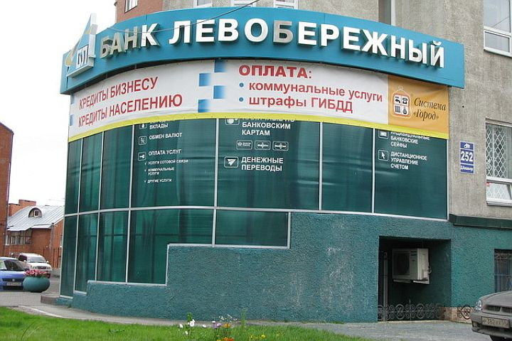 Лимит банковских гарантий, которые может выдать Банк «Левобережный» вырос в 4 раза - с 35 до 140 млн руб.