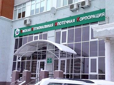«Омская региональная ипотечная корпорация» объявила о снижении ставок по ипотеке до конца осени.