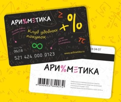 Аккредитация оператора платёжной системы «Арифметика» в качестве участника международной системы MаsterCard позволит расширить список современных финансовых сервисов, предоставляемых в магазинах «Обуви России», а также подключать к системе новые розничные сети.