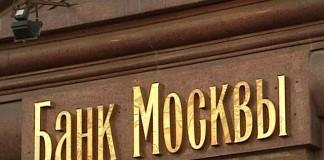 Свободная от обязательств проблемных должников часть «Банка Москвы» будет присоединена к ВТБ в мае 2016-го. Оставшуюся часть структуры, которой будут переданы проблемные кредиты, выданные бывшими владельцами банка, назовут «М Банком» и присоединят к ВТБ после финансового оздоровления, в 2018 году.