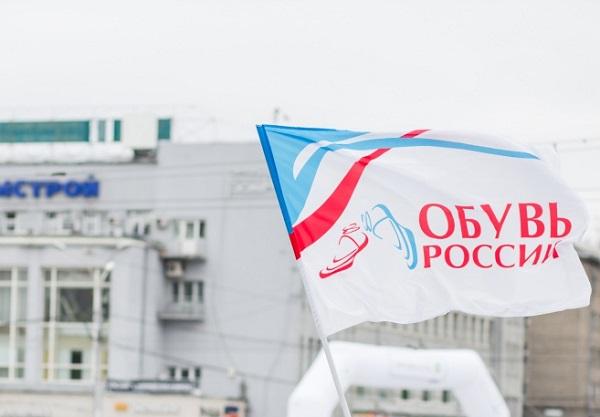ГК «Обувь России» объявила о новом выпуске пятилетних бондов.