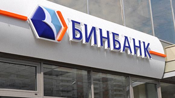 Миниатюра для: Бинбанк отменил комиссию при переводе кемеровскому отделению